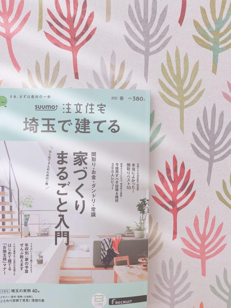 SUUMO注文住宅埼玉で建てる絶賛発売中