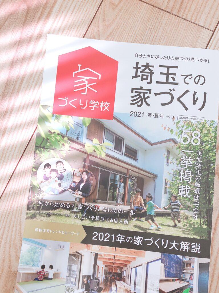 家づくり学校 埼玉での家づくり 絶賛発売中