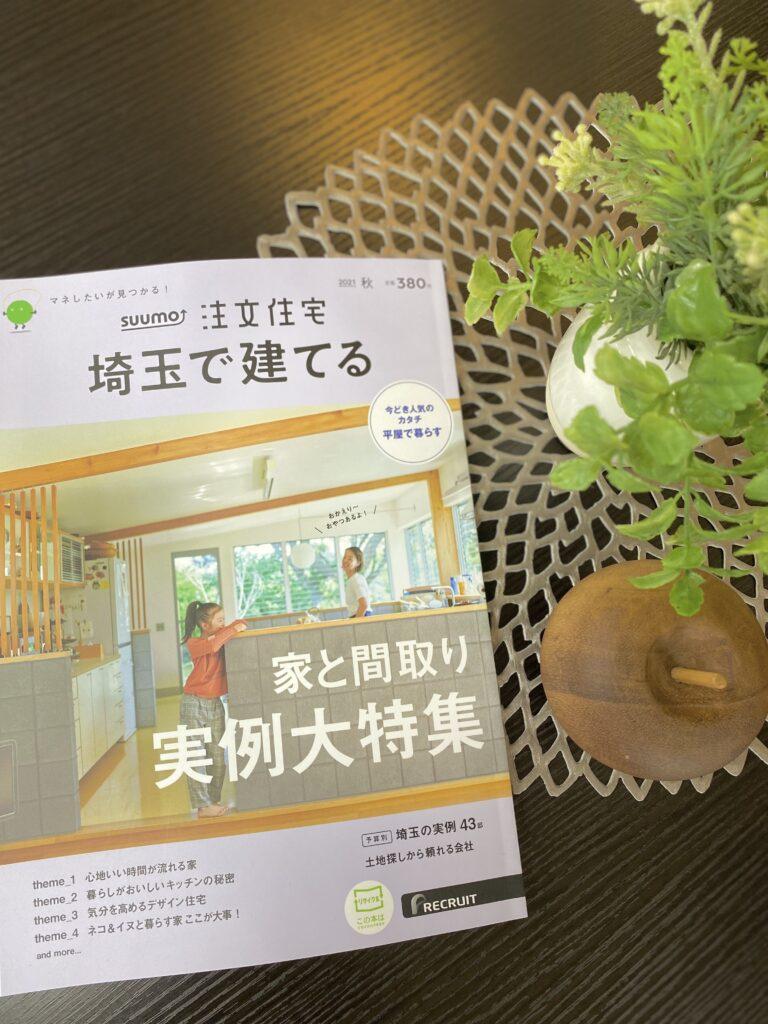 スーモ注文住宅【埼玉で建てる】絶賛発売中!