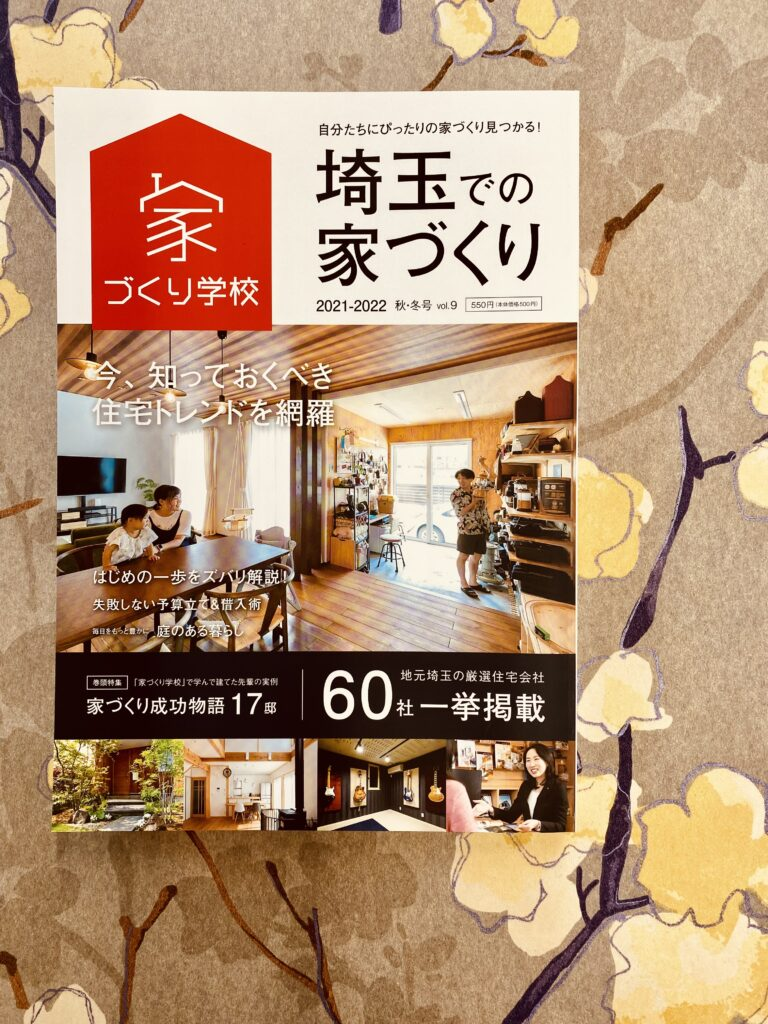 【埼玉での家づくり】発刊しました